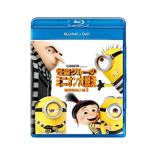 怪盗グルーのミニオン大脱走 ブルーレイ+DVD...の紹介画像3