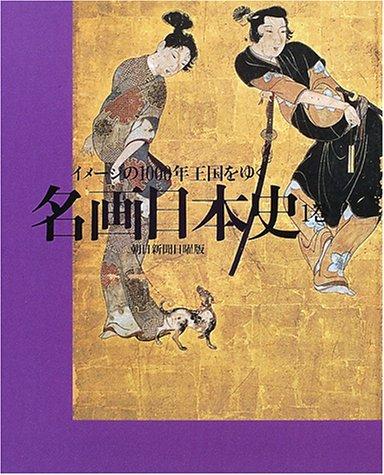 名画日本史―イメージの1000年王国をゆく〈1巻〉の詳細を見る