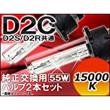AP HIDバルブ(HIDバーナー) 15000K 55W D2C(D2S/D2R) 純正交換用 AP-D2C-2-55W-15000K 入数:1セット(2個)