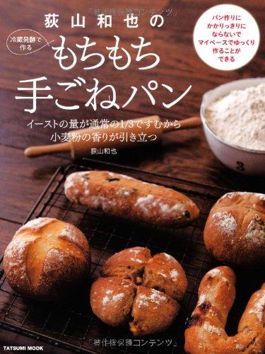 荻山和也の冷蔵発酵で作るもちもち手ごねパン (タツミムック)の詳細を見る