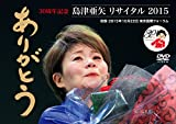 島津亜矢リサイタル2015ありがとう [DVD]