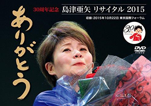 島津亜矢リサイタル2015ありがとう [DVD]...