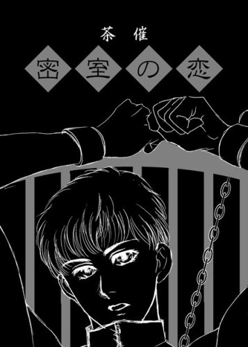 [茶催] 密室の恋