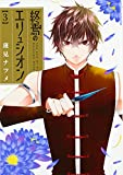 終焉のエリュシオン(3): IDコミックス/ZERO-SUMコミックス