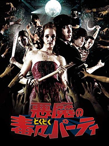 悪魔の毒々パーティ Dance of the Dead