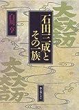 石田三成とその一族