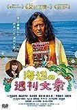 海辺の週刊大衆[DVD]