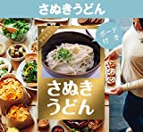 讃岐うどん 引換用景品ボードセット (ビンゴ・パーティー・二次会・忘年会・ゴルフコンペ・A4パネル)