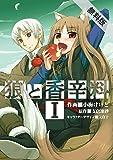 狼と香辛料(1)【期間限定 無料お試し版】 (電撃コミックス)