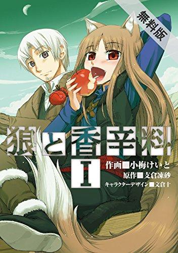 狼と香辛料(1)【期間限定 無料お試し版】 (電撃コミックス)の詳細を見る