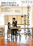 「暮らしのまんなか」からはじめるインテリア (VOL.9) (別冊天然生活―CHIKYU-MARU MOOK) (ムック) (CHIKYU-MARU MOOK 別冊天然生活)