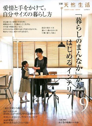 「暮らしのまんなか」からはじめるインテリア (VOL.9) (別冊天然生活―CHIKYU-MARU MOOK) (ムック) (CHIKYU-MARU MOOK 別冊天然生活)の詳細を見る