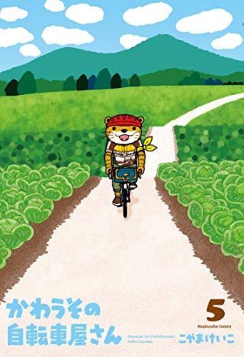 かわうその自転車屋さん 5巻 (芳文社コミックス)