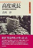 高度成長―日本を変えた6000日 (20世紀の日本)