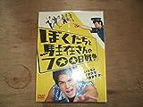 ぼくたちと駐在さんの700日戦争 コレクターズ・エディション〈2枚組〉 [DVD]
