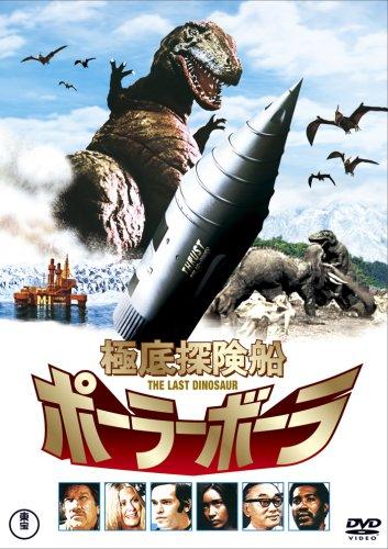 極底探検船 ポーラーボーラ THE LAST DINOSAUR [DVD]