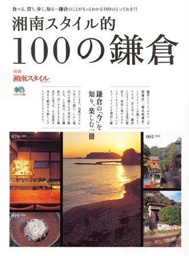 湘南スタイル的100の鎌倉―食べる、買う、歩く、知る…鎌倉のことがもっとわかる (エイムック 1308 別冊湘南スタイルmagazine)の詳細を見る