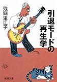 引退モードの再生学 (新潮文庫)
