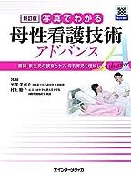 新訂版 写真でわかる母性看護技術 アドバンス