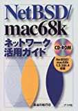 NetBSD/mac68kネットワーク活用ガイド