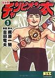 チャンピオン太〔完全版〕 【3】 (マンガショップシリーズ (48))