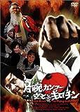 片腕カンフー対空とぶギロチン [DVD]
