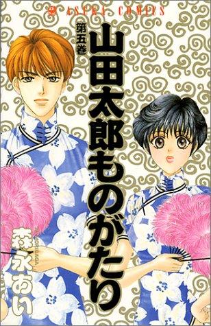 山田太郎ものがたり (第5巻) (あすかコミックス)の詳細を見る