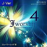 Jworship 4 (日本に与えられた賛美の油注ぎ) (Japanese Ver.)