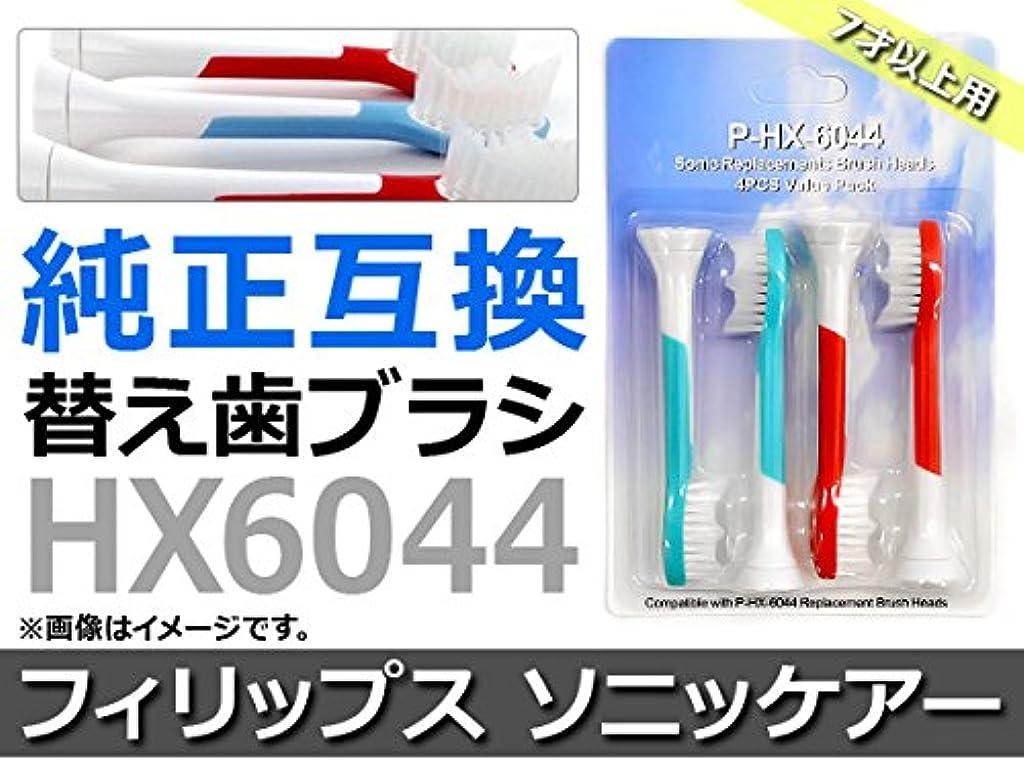 感染する会計お別れAP 電動 替え歯ブラシ フィリップス ソニッケアー HX6044 純正互換 7才以上用 AP-TH040 入数:1セット(4本)