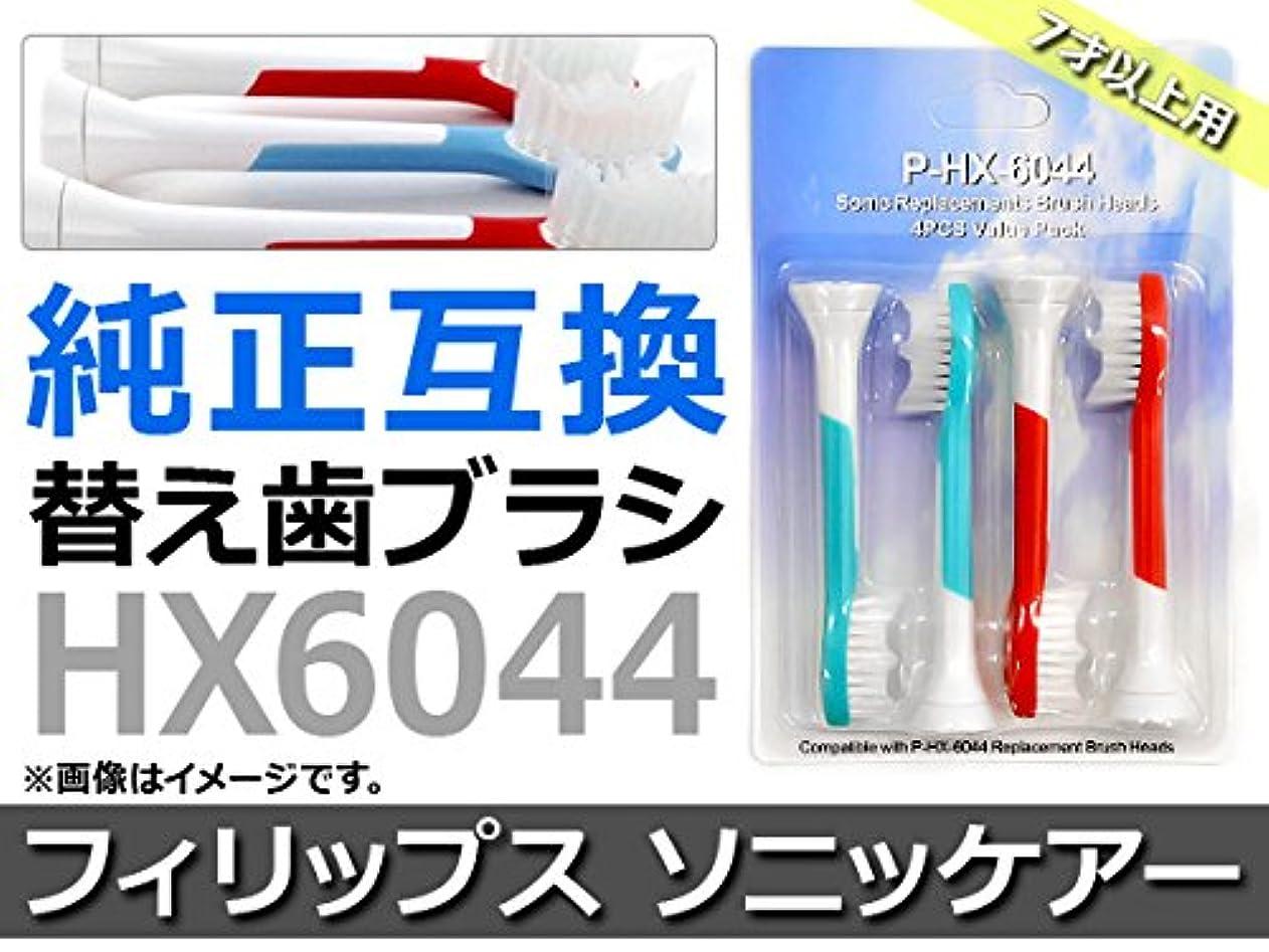 専制階層失望させるAP 電動 替え歯ブラシ フィリップス ソニッケアー HX6044 純正互換 7才以上用 AP-TH040 入数:1セット(4本)