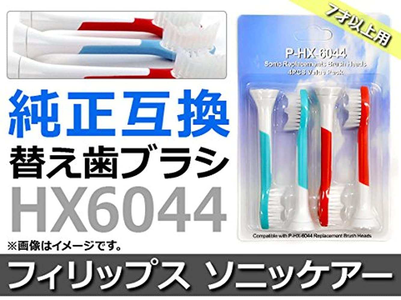 防衛先住民精緻化AP 電動 替え歯ブラシ フィリップス ソニッケアー HX6044 純正互換 7才以上用 AP-TH040 入数:1セット(4本)