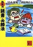 独断流「読書」必勝法 (講談社文庫) 画像