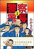 警察署長: (3) (ぶんか社コミックス)