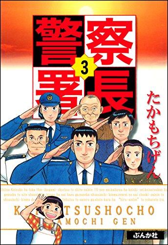 警察署長 (3) (ぶんか社コミックス)の詳細を見る
