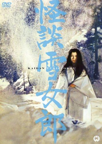 怪談雪女郎 [DVD]