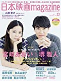 日本映画magazine Vol.22 (OAK MOOK 401)