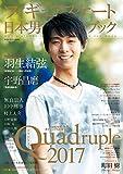 フィギュアスケート日本男子ファンブックQuadruple(クワドラプル)2017 (SJセレクトムック)