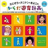 たにぞう&タニケン&きよこのからだ遊育計画 ~わくわくあそび体操へGO! あそびを通してこどもの時から36の基本動作! ~(CD+DVD複合)