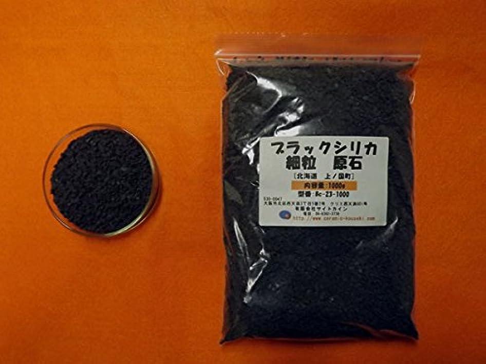 栄光ビジター変数ブラックシリカ 細粒原石 1000g