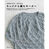 増補改訂版 とじ・はぎなし ネックから編むセーター