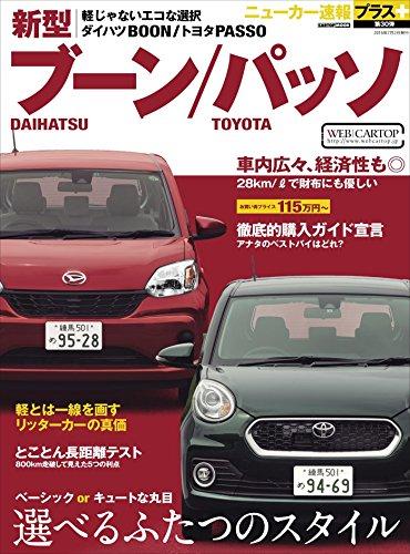 ニューカー速報プラス第30弾 DAIHATSUブーン TOYOTAパッソ (CARTOPMOOK)
