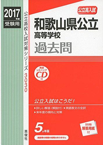 和歌山県公立高等学校 CD付 2017年度受験用 赤本 3030 (公立高校入試対策シリーズ)