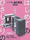 パソコン自作宣言。2018【DOS/V POWER REPORT 特別編集】
