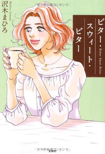 ビター・スウィート・ビター (宝島社文庫『日本ラブストーリー大賞』シリーズ)の詳細を見る