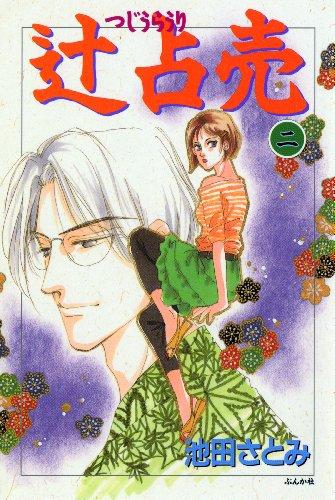 辻占売 (2) (ぶんか社コミックス)