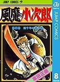 風魔の小次郎 8 (ジャンプコミックスDIGITAL)
