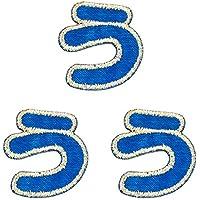 ミノダ ひらがな う ブルー (3枚セット) AM0191