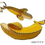 18936-40/CORE/「フルーツ」(40/バナナ)オリジナルキーホルダー/果物/マスコット/BAG/バッグ/装飾/ナスカン/ギフト/プレゼント