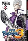 戦国BASARA3ーBloody Angelー 3 (少年チャンピオン・コミックスエクストラ)