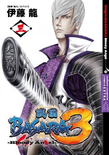 戦国BASARA3ーBloody Angelー 3 (少年チャンピオン・コミックスエクストラ)の詳細を見る